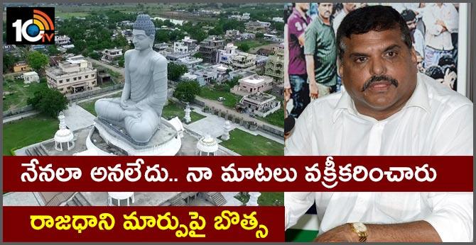 Botsa Satyanarayana Comments on Capital Amarwati