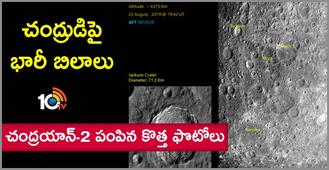 Chandrayaan-2 takes photos of craters on lunar surface