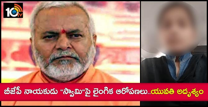 Ex-minister Swami Chinmayanand booked for abduction