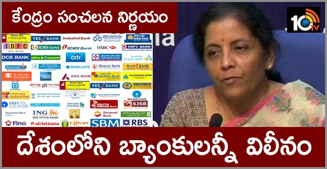 Finance Minister Nirmala Sitharaman: Gross Non Performing Assets have come down from 8.65 lakh crores to 7.90 lakh crores