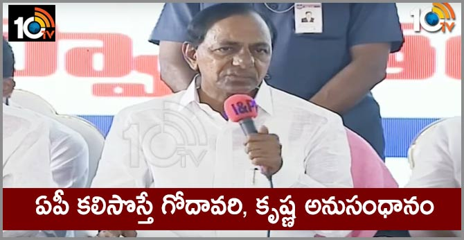 Godavari and Krishna river connection if AP joins with telangana says cm kcr