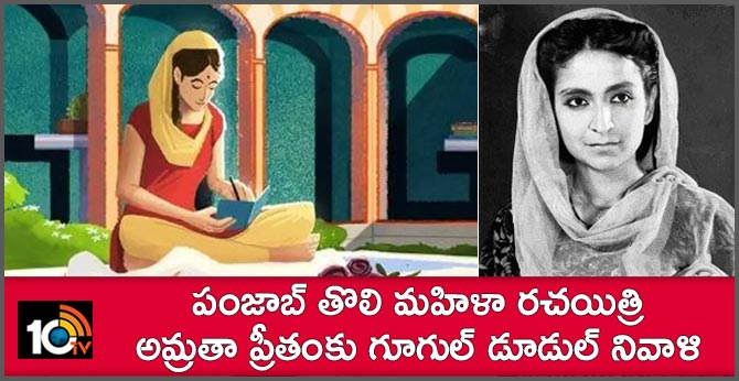 Google Doodle is a tribute to Amrita Pritam, Punjab's first eminent feminist writer