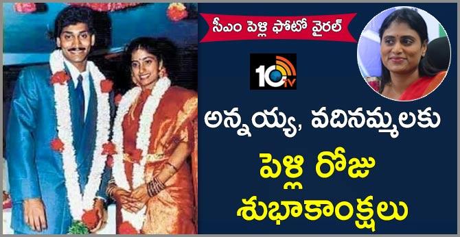 Happy Wedding Anniversary YS Jagan Mohan Reddy Annaya & Vadinamma says Sharmila