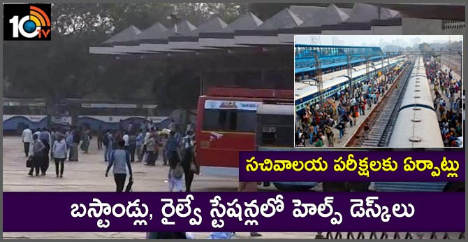 Help Desk at Secretariat Examination Bus Stand and Railway Stations