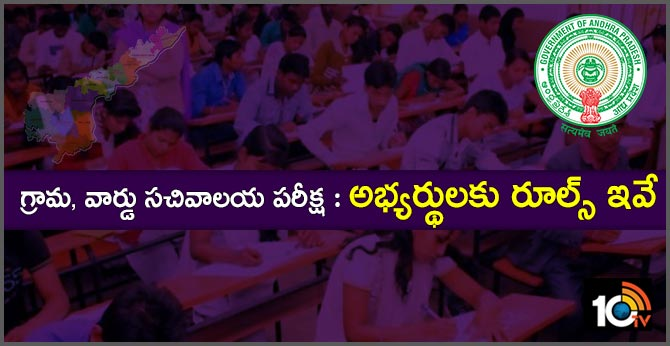 Instructions to Gram and Ward Secretary Job Examination Candidates