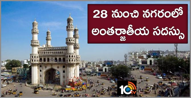 International Conference In Hyderabad On Aug 28 To Aug 30