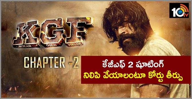KGF Chapter 2 shooting stopped after court order