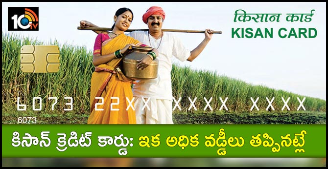 KISAN CREDIT CARD giving benefit to farmers