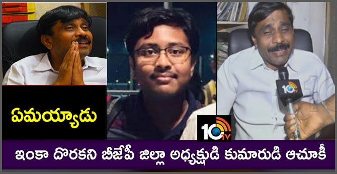 Khammam BJP leader's son goes missing in London