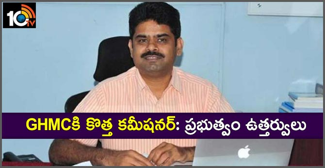 Lokesh Kumar appointed new GHMC Commissioner