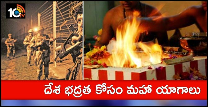 Maha yagam For The security of the country