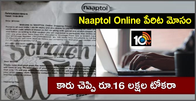Man Get Cheated On Online While Purchase Of Car | Khammam