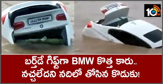 Man pushes BMW into river because he wanted a Jaguar for his birthday