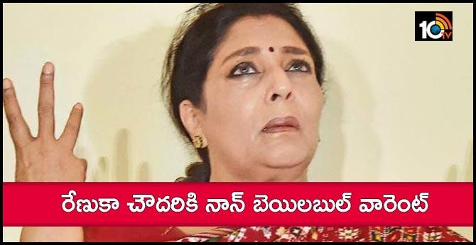 Non-bailable warrant to Congress leader Renuka Chowdhury