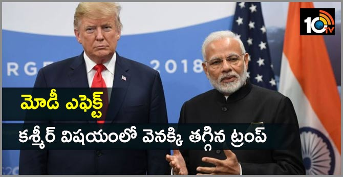 PM MODI MEETS DONALD TRUMP