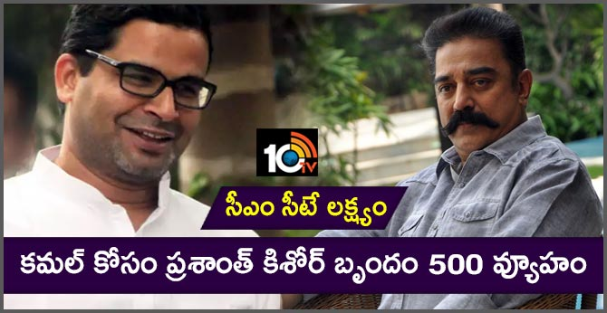 Prashant Kishor Team Advice To Kamal Haasan Party