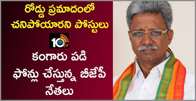 Pydikondala Manikyala Rao complaints police