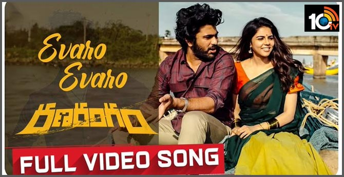 Ranarangam - Evaro Evaro Full Video Song