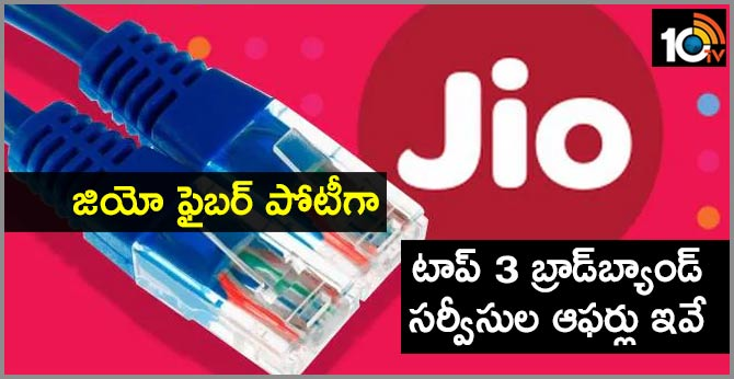 Reliance Jio GigaFiber: JioFiber rivals are offering before making a switch