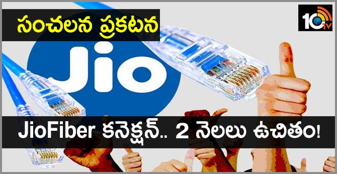 Reliance Jio GigaFiber launch: JioFiber to be free for 2 months nationwide!