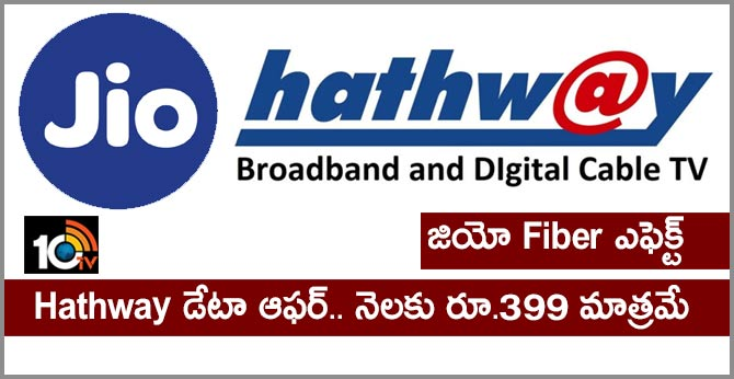 Reliance JioFiber effect: Hathway launches 50 Mbps plan for Rs 399
