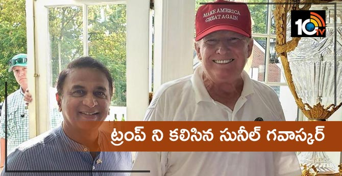 Sunil Gavaskar meets US President Donald Trump while on charity fund-raising trip