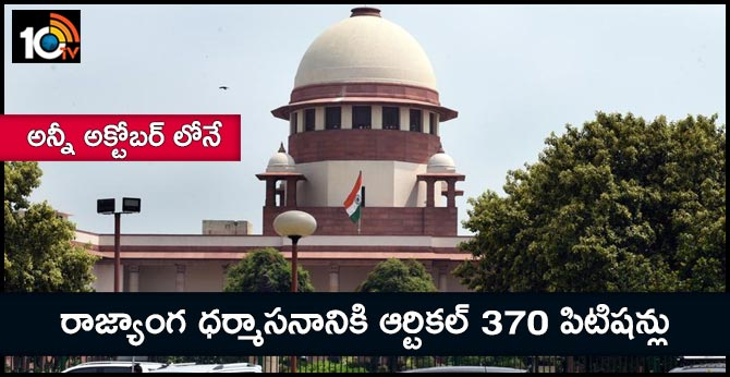 Supreme Court says that a five-judge Constitution Bench will hear all the petitions related to abrogation of Article 370, in the first week of October.