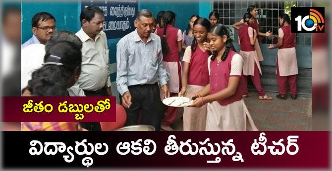 Tamilnadu Kodungaiyur govt school teacher buys breakfast for 120 students daily