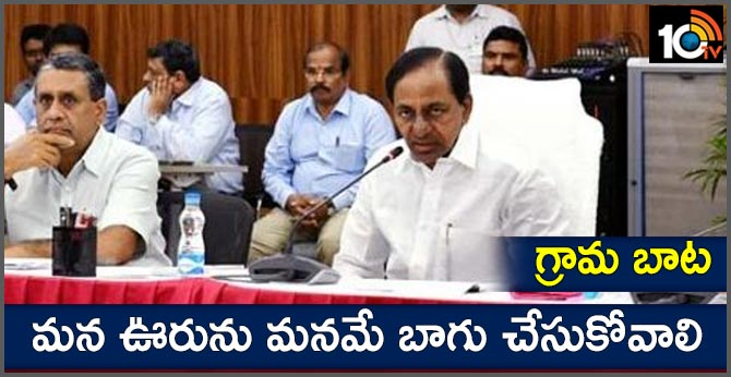 Telangana CM KCR Review Meeting Plan For Transforming Villages