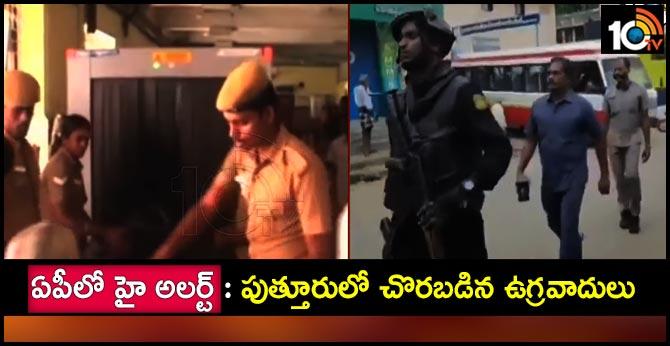 Terror Suspects In Tamil Nadu High Alert in Puttur