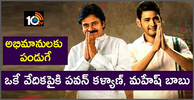 The dream has come true Superstar Mahesh and PawanKalyan on one stage for an event