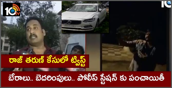 Twist Happens in Hero RajTarun Case