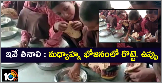 UP Schoolchildren Seen Eating Roti-Salt