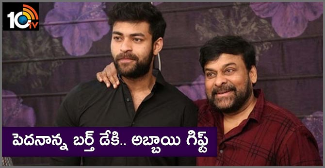 Happy Birthday Megastar : Varun Special Gift To Chiru
