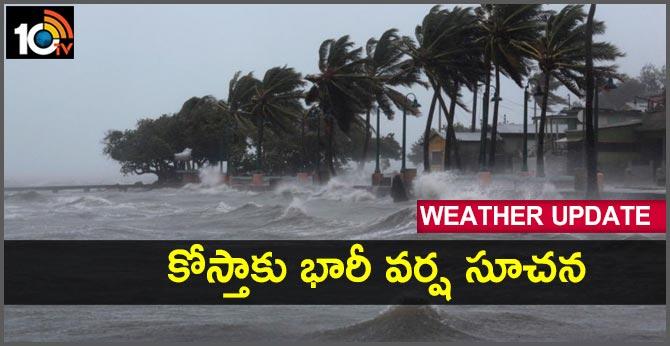 Weather Update Rainfall In Telugu State