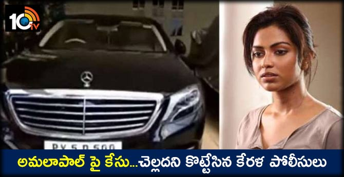 amala paul car tax case crime branch says case not valid