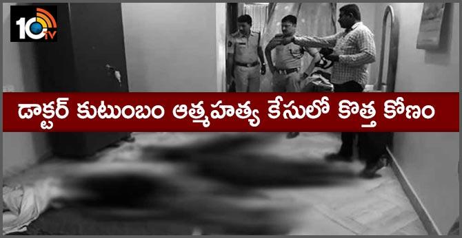 amalapuram doctor's family suicide case