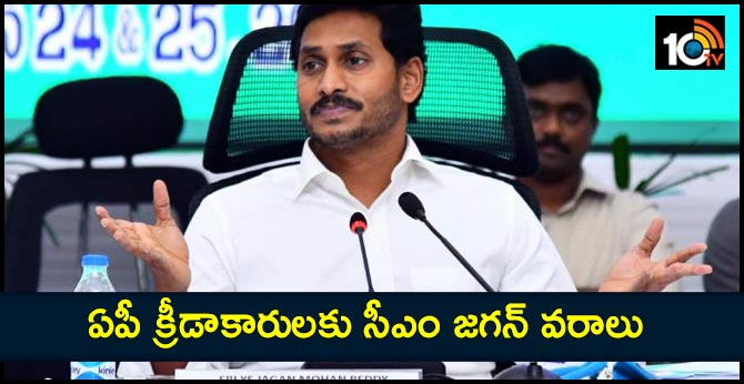 ap cm jagan mohan reddy decides give incentives ap sports persons