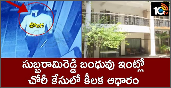 banajara hills robbery case, cctv footage found