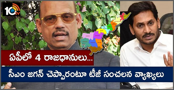 bjp mp tg venkatesh sensational comments on ap capital