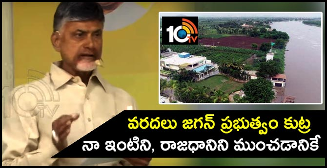 kodela suicide, chandrababu allegations on cm jagan