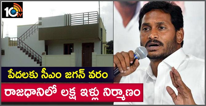 cm jagan green signal for one lakh houses construction