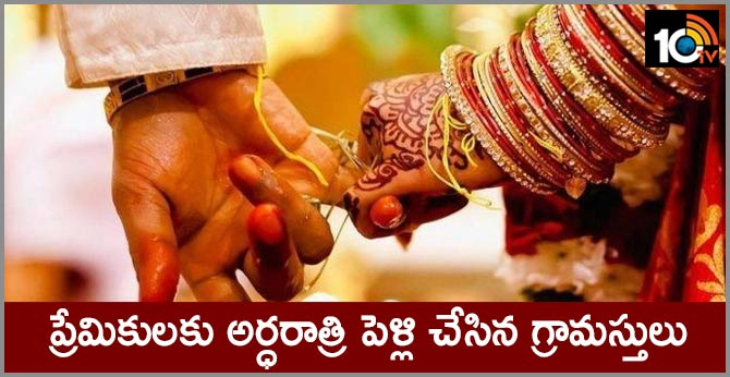 couple caught on date night by villagers then after panchayat orders marriage