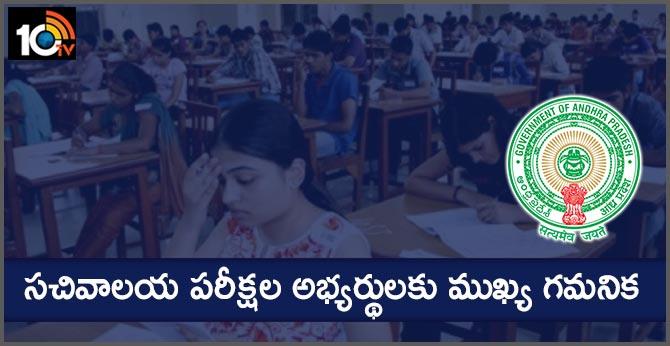 important notice for sachivalayam exam candidates
