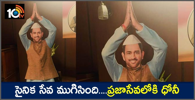 ms dhoni political getup photos went viral