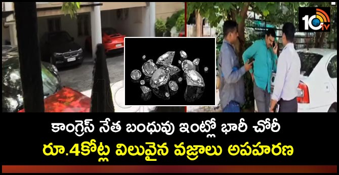 robbery in congress leader house