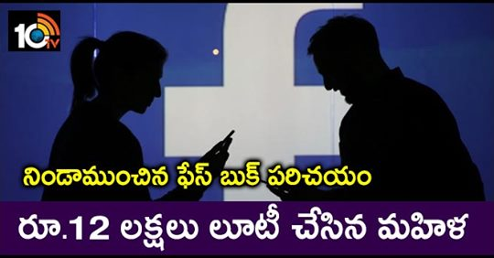 woman-cheated-rs-12-lakh-her-facebook-friend
