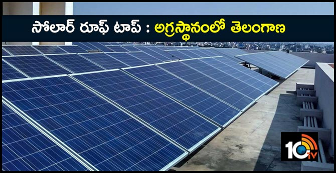 Telangana bags 1st place in solar rooftop project Implementation