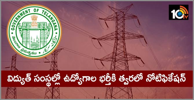 telangana electricity department jobs to be filled soon