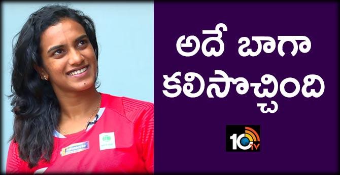 world championship title winner pv sindhu exclusive interview